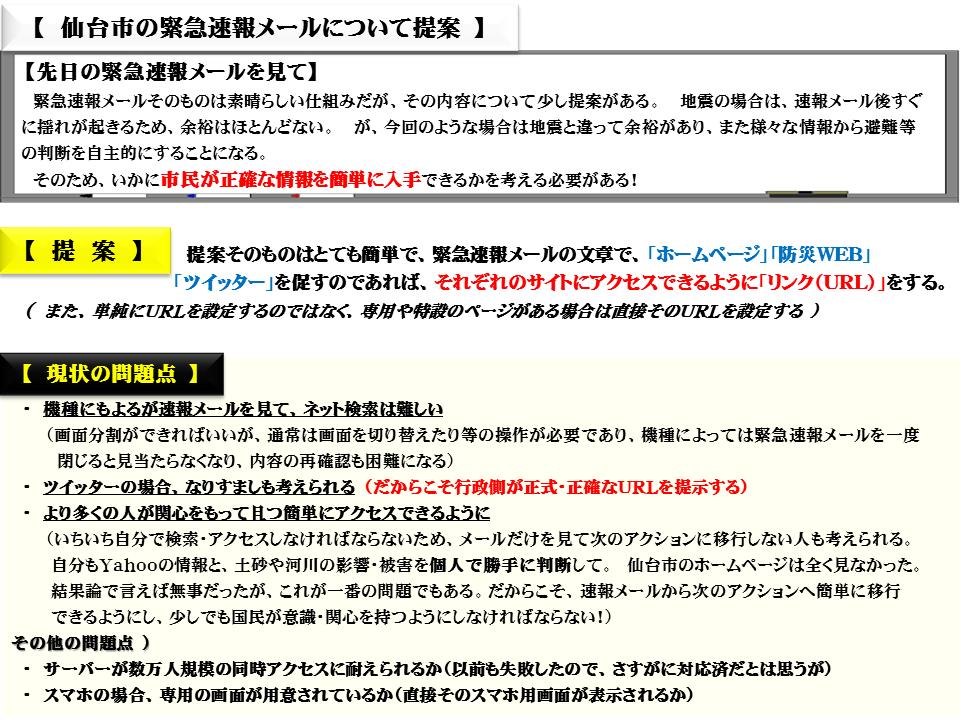 仙台市緊急メール1