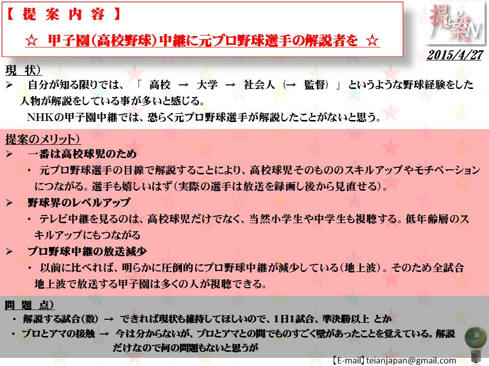 提案書(NHK)